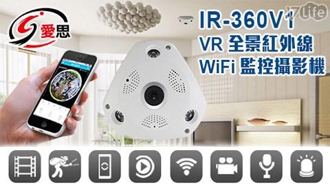 IR-360V1/VR360度/全景/紅外線/WIFI/監控/攝影機