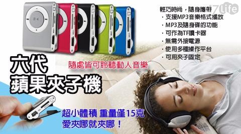 第六代/蘋果夾子機/MP3隨身聽/micro SD/插卡式/隨身碟