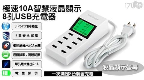 USB 8Port供電器智慧液晶顯示最高總輸出可達10A