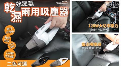 平均每台最低只要498元起(含運)即可購得【idea-auto】強炫風乾濕兩用吸塵器任選1台/2台/4台/8台,顏色:黑色/白色。