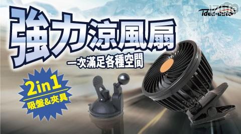 日本【idea-auto】二合一車載強力涼風扇