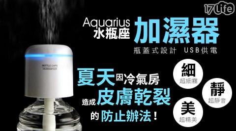 霧化器/Aquarius