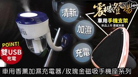 只要499元起(含運)即可享有原價最高5,592元車用充電器系列:(A)車用香薰加濕充電器+贈手機傳輸線+精油-1組/2組/4組/8組/(B)車用香薰加濕充電器+玫瑰金磁吸手機座+贈手機傳輸線+精油-1組/2組。充電器顏色:黑/紫/藍。