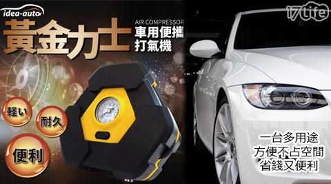 黃金力士車用打氣機