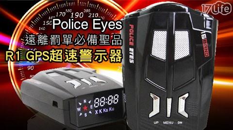 Police Eyes-遠離罰單必備聖品R1 GPS超速警示器+贈三孔點台新信用卡17life菸器