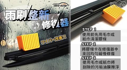 平均最低只要179元起(含運)即可享有日本【idea-auto】雨刷整新修復器1入/2入/4入。