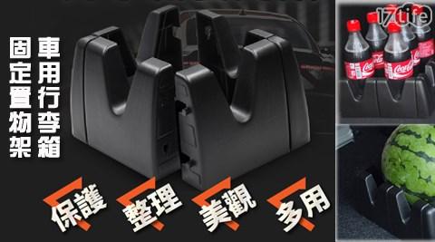 平均最低只要357元起(含運)即可享有【idea-auto】車用行李箱固定置物架:1組/2組/4組/8組。