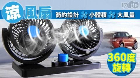 360度車載雙渦涼風扇