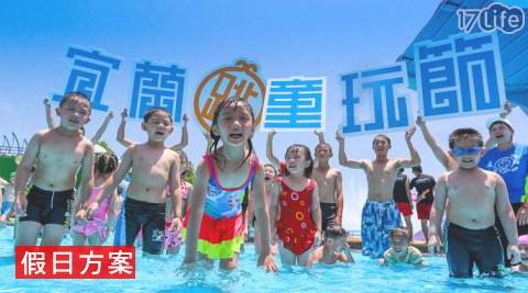 『宜蘭』好玩卡-2017童玩節假日套票/親子/玩水/奶凍/蜜餞/游泳/童玩
