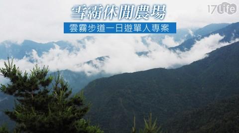旅途中/雪霸/一日遊/新竹/雪霸休閒農場