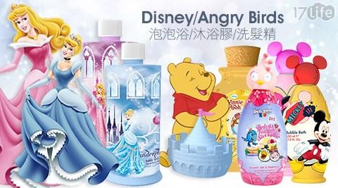 洗髮/衛浴用品/迪士尼/憤怒鳥/Angry Birds/沐浴/泡澡/沐浴乳/Disney /泡泡浴/沐浴膠/洗髮精