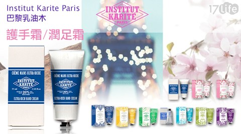 Institut Karite Paris 巴黎乳油木/護手霜/潤足霜