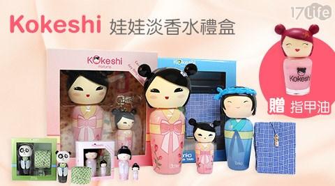Kokeshi/娃娃淡香水禮盒/娃娃淡香水/香水/加贈/福氣/好運娃娃/指甲油/【Kokeshi】娃娃淡香水禮盒(共四款)買任一款就贈Kokeshi 福氣好運娃娃指甲油 5ml*1瓶