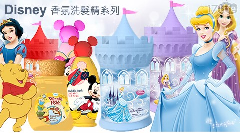 迪士尼/Disney/香氛洗髮精/香氛/洗髮精/洗髮/公主/米奇/米妮/維尼/【Disney】香氛洗髮精任選3/6/9/12(艾美麗)