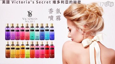 平均最低只要297元起(含運)即可享有美國Victoria's Secret維多利亞的秘密香氛噴霧任選2入/3入/6入,多款式選擇。