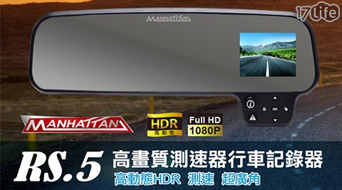 曼哈頓/MANHATTAN/RS5 HDR/1080P/高畫質測速器/行車紀錄器/曼哈頓MANHATTAN/RS5 HDR 1080P高畫質測速器行車紀錄器/測速器