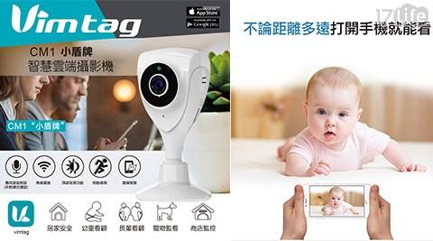 只要1,580元(含運)即可享有【Vimtag】原價2,990元720P HD小盾牌智慧雲端/寵物監看網路攝影機(CM1)只要1,580元(含運)即可享有【Vimtag】原價2,990元720P HD小盾牌智慧雲端/寵物監看網路攝影機(CM1)1台,保固一年。