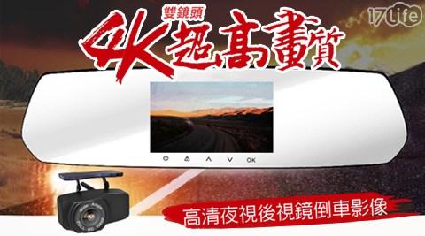 只要5,990元(含運)即可享有原價8,990元原廠公司貨-台灣製造-4K UHD 2160P超高畫質前後雙鏡頭行車紀錄器1台,保固一年,加贈16G記憶卡1入。