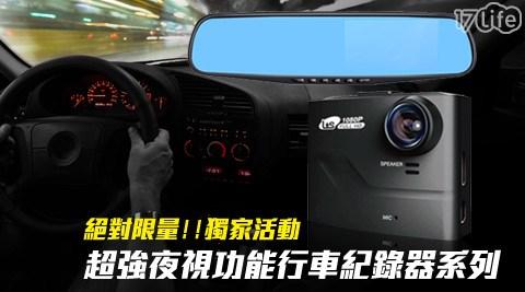 只要899元起(含運)即可購得【錄透攝Lts】原價最高3990元行車紀錄器系列任選1台:(A)LR10S 4.3吋超高清夜視1080P 150度清晰廣角後視鏡行車紀錄器/(B)XC100迷你輕巧版高畫質行車紀錄器1080P夜視強。購買即享1年保固服務!