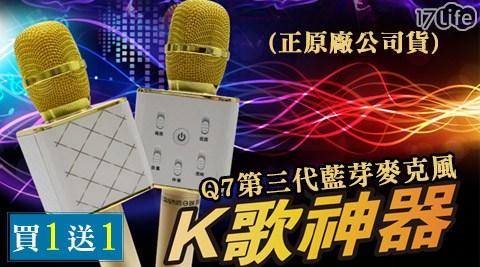Q7/第三代/藍芽麥克風 /K歌神器