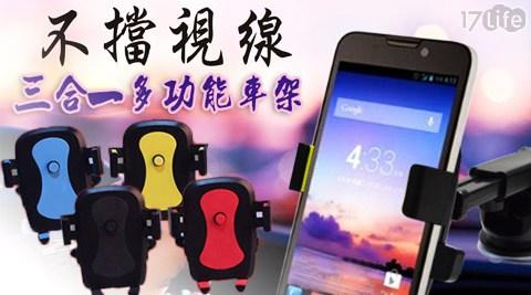只要199元(含運)即可購得原價799元不擋視線三合一多功能手機座支架儀錶板/玻璃/出風口一次搞定1入,顏色:藍色/黃色/黑色/紅色。