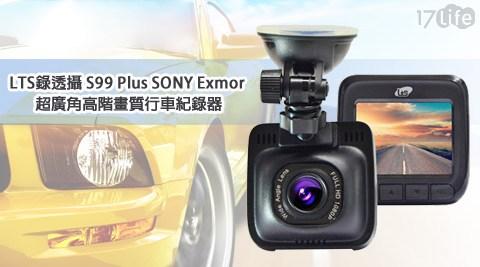 只要1,880元(含運)即可享有【錄透攝 LTS】原價4,990元Plus SONY Exmor超廣角高階畫質行車紀錄器(S99)只要1,880元(含運)即可享有【錄透攝 LTS】原價4,990元Plus SONY Exmor超廣角高階畫質行車紀錄器(S99)1台,保固一年。