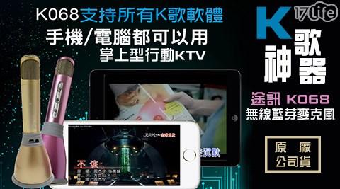 途訊/ K068/ 掌上型行動KTV /無線藍芽/麥克風