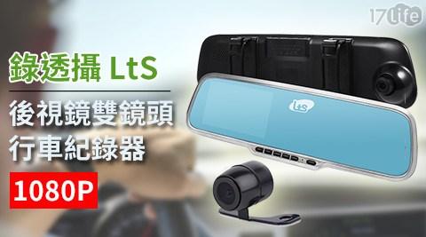 只要1499元起(含運)即可購得【錄透攝LtS】原價最高3490元行車紀錄器系列:(A)LR10T後視鏡雙鏡頭1080P行車紀錄器1台/(B)LR10T後視鏡雙鏡頭1080P行車紀錄器1台+16GB記憶卡1入。