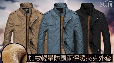 加絨輕量防風雨保暖夾克外套