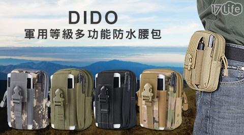 DIDO-軍用等級多功能防水腰包