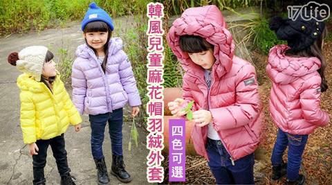 平均每件最低只要599元起(含運)即可購得【DIDO童趣會】兒童麻花帽羽絨外套1件/2件/4件,多色多尺寸任選。