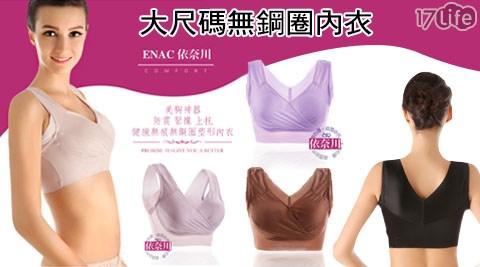 平均每件最低只要338元起(含運)即可享有【ENAC依奈川】大尺碼無鋼圈內衣1件/2件/4件/8件,顏色:紫色/黑色/膚色/咖啡/淡紫色,尺碼:M/L/LL/3L/4L/5L。