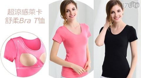 平均每件最低只要187元起(含運)即可購得超涼感萊卡舒柔Bra T恤1件/2件/4件/8件,顏色:黑/白/深藍/淺紫/桃紅/粉,尺寸:M/L/2L/3L。