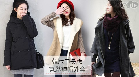 韓版中長版寬鬆連帽外套
