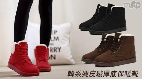 韓系麂皮絨厚底保暖靴