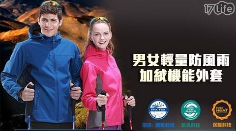 平均每件最低只要859元起(含運)即可購得男女輕量防風雨加絨機能外套任選1件/2件/4件/8件,男女款多色多尺寸任選!