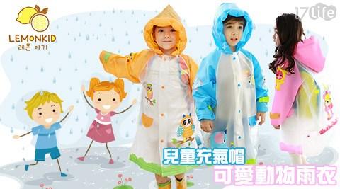 兒童/充氣帽/可愛/動物/雨衣/書包/兒童雨具/雨具/雨天/兒童