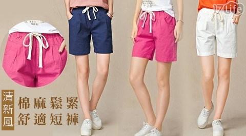 平均每件最低只要189元起(含運)即可享有清新風棉麻鬆緊舒適短褲1件/2件/4件/6件,顏色:純淨白/清新淺藍/時尚玫紅/神秘黑/淡雅淺胡桃/沉穩藏藍,尺寸:M/L/XL/2XL。