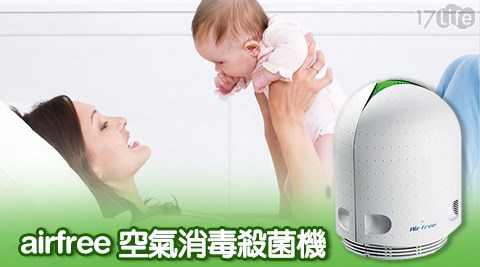 Airfree-空氣清淨機系列(福利機)