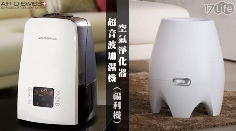 AIR-O-SWISS-空氣淨化器/加濕機系列(福利機)