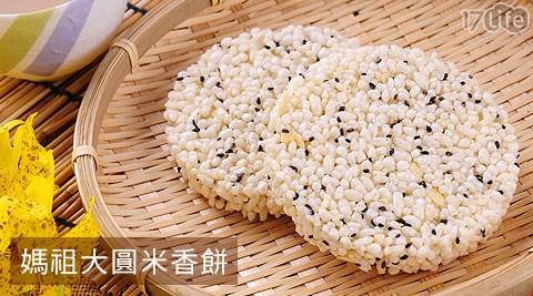 天饌-媽祖大圓米香餅