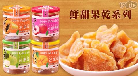 天饌-健康果乾系列