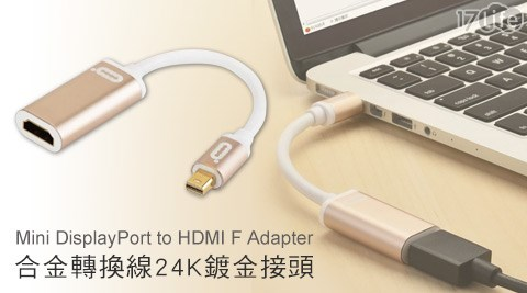 DESOF ICON-i控-Mini DisplayPort to HDMI F Adapter合金轉換線24K鍍金接頭