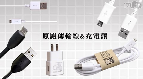 Samsung/HTC/SONY-原廠傳輸線/充電頭
