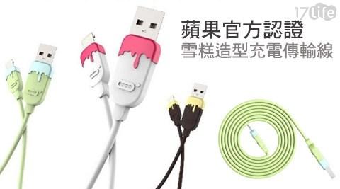 DESOF ICON-i控/DESOF/ICON/i控/充電傳輸線/Apple