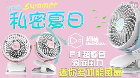 檸萌/Limonada®/F1超靜音渦旋風力迷你多功能風扇/小電風扇/4吋電扇/隨身電扇