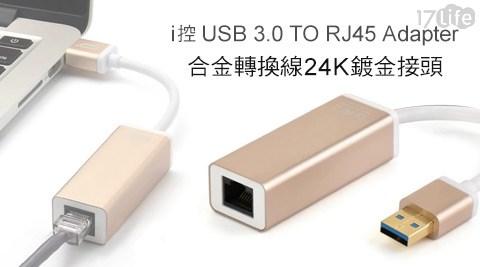 只要1190元(含運)即可購得【DESOF ICON】原價1690元i控USB 3.0 TO RJ45 Adapter合金轉換線24K鍍金接頭1條。
