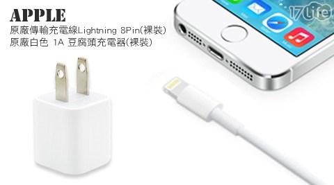 Apple/原廠/Lightning /8Pin/傳輸/充電線/原廠/白色/1A/豆腐頭/充電器