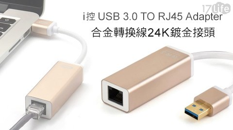 DESOF ICON-i控USB 3.0 TO RJ45 Adapter合金轉換線24K鍍金接頭