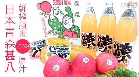 日本青森甚八-鮮榨蘋果100%原汁